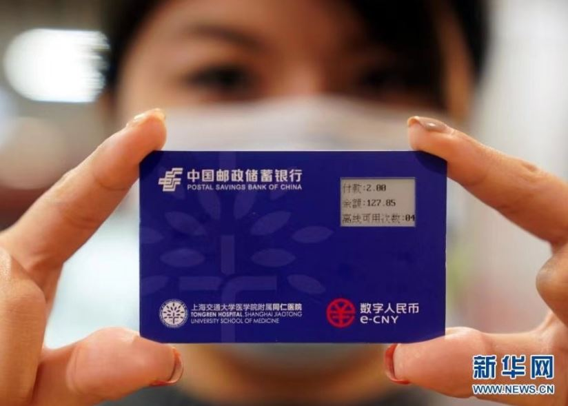 Hardware Wallet For Digital Yuan